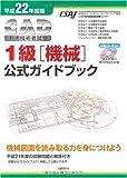 平成22年度版CAD利用技術者試験 1級(機械)公式ガイドブック