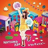 Pop step trip!♪麻生夏子