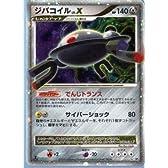 ポケモンカードゲーム 004 鋼:ジバコイルLV.X (特典付:限定スリーブ ブルー、希少カード画像) 《ギフト》