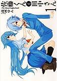 佐藤くんと田中さん-The blood highschool 1巻 (IDコミックス ZERO-SUMコミックス)