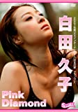 白田久子 Pink Diamond [DVD]