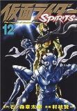 仮面ライダーSPIRITS(12) (マガジンZコミックス)