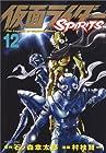 仮面ライダーSPIRITS 第12巻 2007年04月23日発売