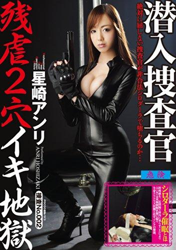 潜入捜査官 残虐2穴イキ地獄 星崎アンリ CORE [DVD]