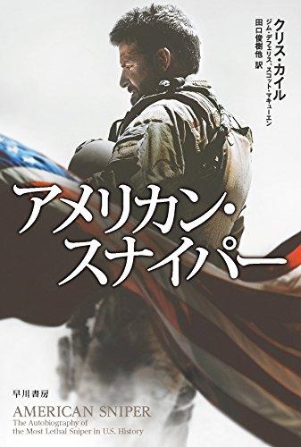アメリカン・スナイパー (ハヤカワ文庫 NF 427)