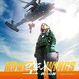 角川映画「空へ-救いの翼」オリジナル・サウンドトラック