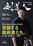 剣道人 vol.6 (COSMIC MOOK)