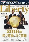 ザ・リバティ 2016年 01 月号 [雑誌]