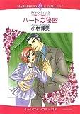 ハートの秘密(前編)プロポーズのゆくえ Ⅰ: 1 (ハーレクインコミックス)