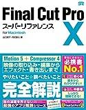 Final Cut Pro X スーパーリファレンス for Macintosh