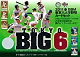 BBM 2011春 東京六大学野球カードセット BOX