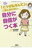 「どうせ私なんて」と二度と言わない、自分に自信がつく本 (宝島SUGOI文庫)