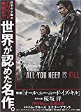 All You Need Is Kill (���Ѽҥ����ѡ����å���ʸ��)
