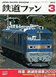 鉄道ファン 2010年 03月号 [雑誌]