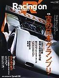 レーシングオン 464―Motorsport magazine 特集:古の日本グランプリ (NEWS mook)