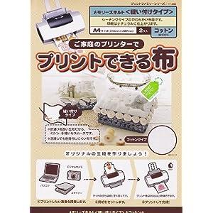 【クリックで詳細表示】プリントできる布 クラフト用・コットン A4サイズ×3袋 11-280
