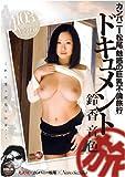 魅惑の巨乳不倫旅行 ドキュメント 旅 [DVD]
