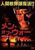 メン・オブ・ウォー HDマスター版 [DVD]