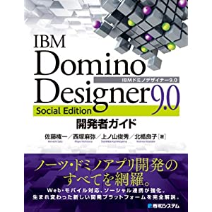 IBM Domino Designer 9.0 Social Edition Book