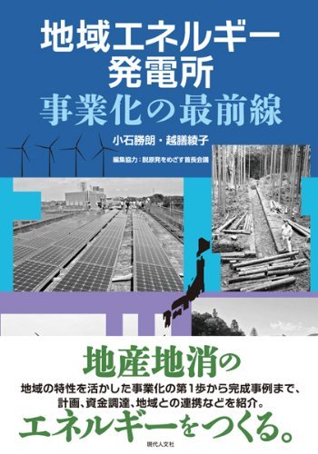 地域エネルギー発電所―事業化の最前線