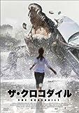 ザ・クロコダイル ~人喰いワニ襲来~ [DVD]