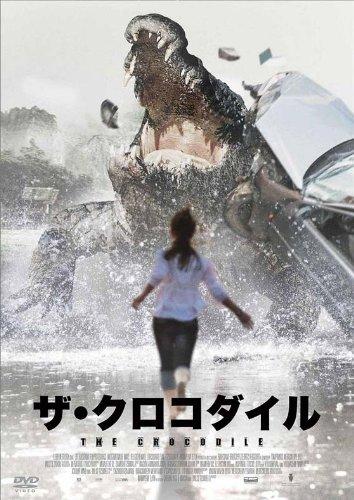 ザ・クロコダイル ~人喰いワニ襲来~ [DVD] -