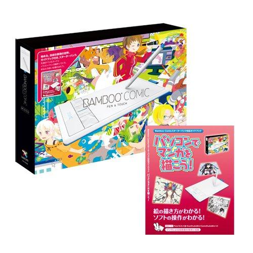 Wacom ペンタブレット ガイドブック付きでマンガ・イラストをこれから始める方に最適!  Bamboo Comicスターターパック CTH-470/W3