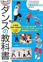 踊れるDVD付 ダンスの教科書