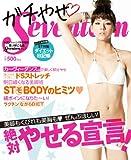 ガチやせ♥Seventeen (美人になるSeventeen Vol.2)