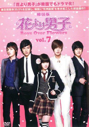 花より男子 Boys Over Flowers Vol.7 (第13話 第14話 )