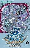 666~サタン~ 18 (18) (ガンガンコミックス)