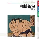 相撲甚句 ベスト