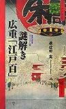 謎解き広重「江戸百」 (集英社新書 ビジュアル版 4V)