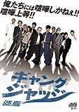 ギャングジャッジ[DVD]