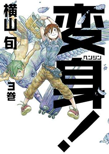 変身! 3巻 (ビームコミックス)