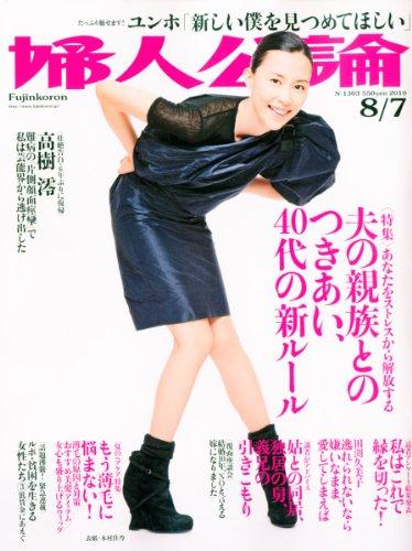 婦人公論 2010年 8/7号 [雑誌]