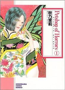 Petshop of horrors 1 (ソノラマコミック文庫 あ 42-12)
