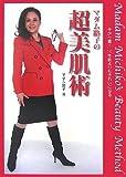 マダム路子の超美肌術―今が一番!10年前よりもきれいになる