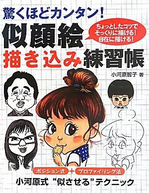 似顔絵描き込み練習帳―驚くほどカンタン!