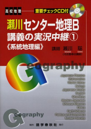 瀬川センター地理B講義の実況中継 (1)