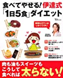 食べてやせる! 伊達式「1日5食」ダイエット (TJMOOK) (TJ MOOK)