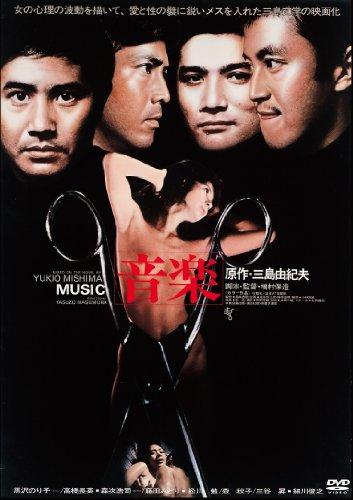 音楽 [DVD]