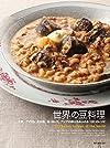 世界の豆料理: 中東、アフリカ、米大陸、ヨーロッパ、アジアの郷土色あふれる120のレシピ