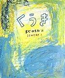 くうき (まど・みちおの絵本)
