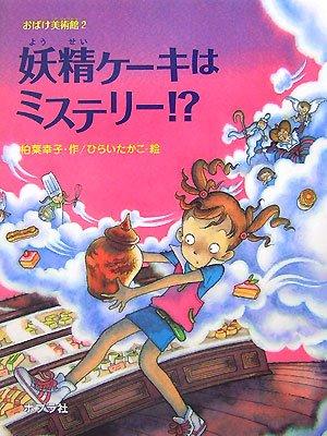 おばけ美術館〈2〉妖精ケーキはミステリー!? (ポプラの木かげ)