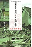 img - for Disaster, space, history - thinking of playing and architectural heritage preservation (2012) ISBN: 4861631890 [Japanese Import] book / textbook / text book