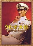 クヒオ大佐オフィシャルフォトブック (TOKYO NEWS MOOK 164号)