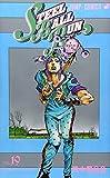 STEEL BALL RUN vol.19—ジョジョの奇妙な冒険Part7 (19) (ジャンプコミックス)