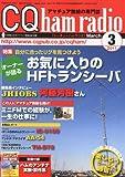 CQ ham radio (ハムラジオ) 2011年 03月号 [雑誌]