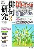 俳句研究 2007年 03月号 [雑誌]